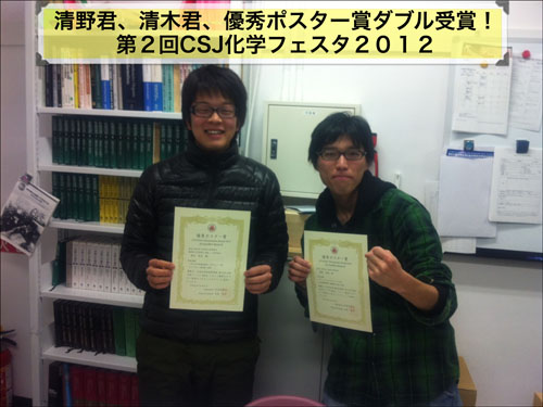 csj_poster_award.jpg